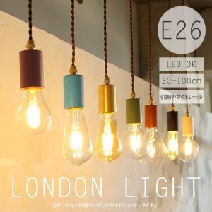 ペンダントライト 1灯用 ロンドンライト ダクトレール用 引掛けシーリング E26/30-100cm シンプル カラフル おしゃれ エジソンバルブ 裸電球用|nestbeauty