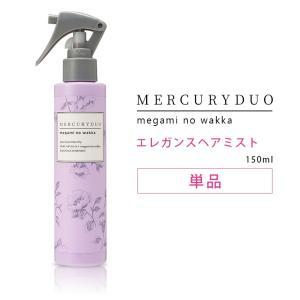 MERCURYDUO エレガンスヘアミスト 150ml マーキュリーデュオ エレガントミスト 洗い流さないトリートメント さらツヤ髪 香り 女性用 nestbeauty