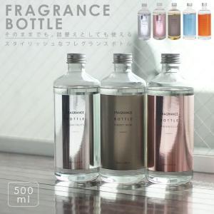 お気に入りの香りはストックしたい!詰め替え用アロマディフューザーの画像