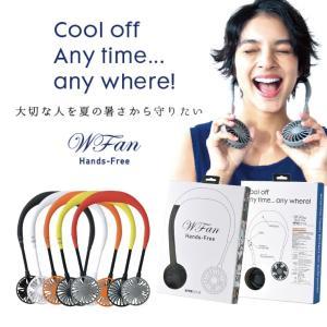 充電式ポータブル扇風機 ダブルファン ハンズフリー WFan Hands-free スパイス SPICE 特許取得 5枚羽根 携帯用 首掛け アウトドア フェス USB充電式 ミニ扇風機|nestbeauty