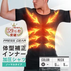 加圧インナー 加圧シャツ 着圧Tシャツ コアプレッシャー  メンズ ダイエット 筋トレ 猫背矯正