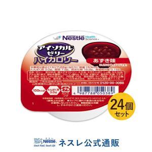 アイソカル ゼリー ハイカロリー あずき味 66g×24個セット (HC エイチシー ジェリー 栄養...