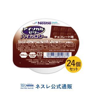 アイソカル ゼリー ハイカロリー チョコレート味 66g×24個セット (HC エイチシー ジェリー...