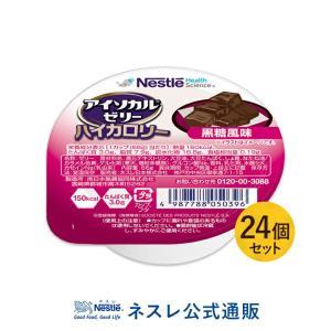 アイソカル ジェリー HC ハイカロリー ゼリー 黒糖風味 24個入 ネスレ 栄養補助 介護食 nestle