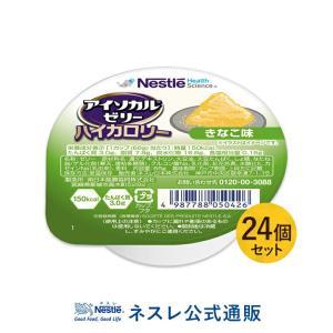 アイソカル ゼリー ハイカロリー きなこ味 66g×24個セット (HC エイチシー ジェリー 栄養...