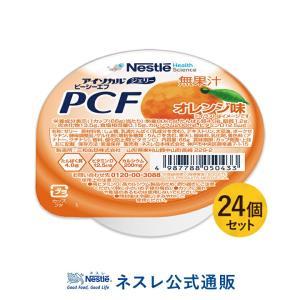 アイソカル ジェリー PCF オレンジ味 24個入 ネスレ ゼリー たんぱく質 ビタミンD カルシウム 鉄分 nestle