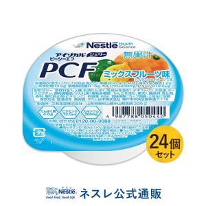 アイソカル ジェリー PCF ミックスフルーツ味 24個入 ネスレ ゼリー たんぱく質 ビタミンD カルシウム 鉄分 nestle