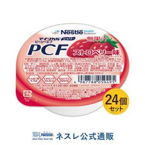 アイソカル ジェリー PCF ストロベリー味 24個入 ネスレ ゼリー たんぱく質 ビタミンD カルシウム 鉄分 nestle
