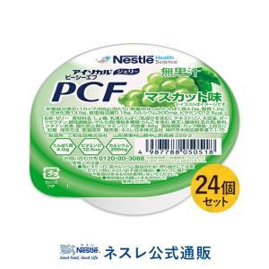 アイソカル ジェリー PCF マスカット味 24個入 ネスレ ゼリー たんぱく質 ビタミンD カルシウム 鉄分 nestle