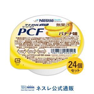 アイソカル ジェリー PCF バナナ味 24個入 ネスレ ゼリー たんぱく質 ビタミンD カルシウム 鉄分 nestle