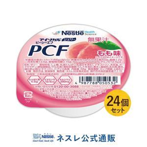 アイソカル ジェリー PCF もも味 24個入 ネスレ ゼリー たんぱく質 ビタミンD カルシウム 鉄分 nestle