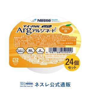 アイソカル ジェリー Arg みかん味 24個入 ネスレ ゼリー アルギニンサプリ 健康食品 nestle