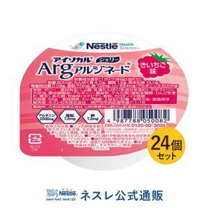 アイソカル ジェリー Arg きいちご味 24個入 ネスレ ゼリー アルギニンサプリ 健康食品 nestle