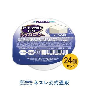 アイソカル ゼリー ハイカロリー とうふ味 66g×24個セット (HC エイチシー ジェリー 栄養...