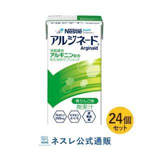 アルジネード 青りんご味24本入 アルギニン サプリ 栄養補助食品 健康食品|nestle