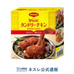 (ネスレ公式通販)マギー スパイスイット タンドリーチキン (業務用食品)