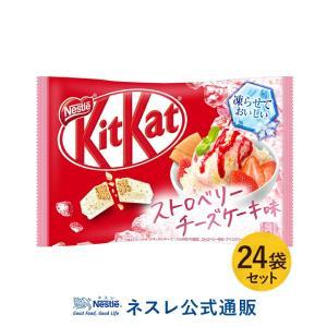 (ネスレ公式通販・送料無料)キットカット ミニ 凍らせておいしい ストロベリーチーズケーキ味 13枚 24袋セット(KITKAT チョコレート)|nestle