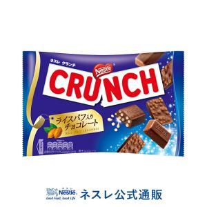 (ネスレ公式通販)ネスレ クランチ ミニ 82.8g(チョコレート)|nestle