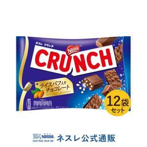 (ネスレ公式通販)ネスレ クランチ ミニ×12袋セット(チョコレート)|nestle