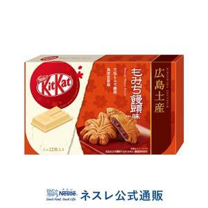 (ネスレ公式通販)キットカット ミニ もみぢ饅頭味 12枚 (KITKAT チョコレート)(KITKAT チョコレート ご当地キットカット 広島土産)|nestle