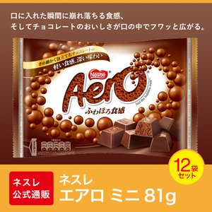 (ネスレ公式通販)ネスレ エアロ ミニ×12袋セット(チョコレート)