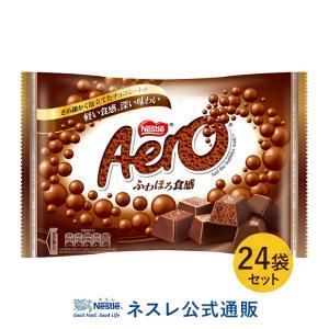 (ネスレ公式通販・送料無料)ネスレ エアロ ミニ×24袋セット(チョコレート)
