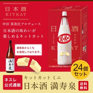 (ネスレ公式通販・送料無料)キットカット日本酒満寿泉×24個セット(KITKAT チョコレート)|nestle