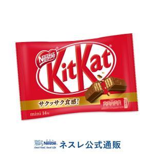 (ネスレ公式通販)ネスレ キットカット ミニ 14枚(KITKAT チョコレート)|nestle