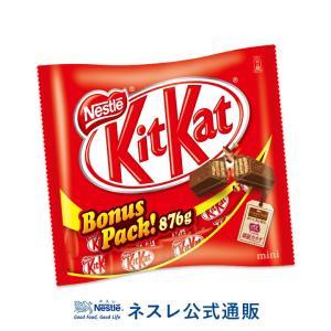 (ネスレ公式通販)キットカット ミニ 876g ボーナスパック(KITKAT チョコレート)|nestle