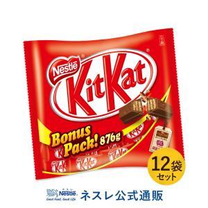 (ネスレ公式通販・送料無料)キットカット ミニ ボーナスパック×12袋セット(KITKAT チョコレート) nestle