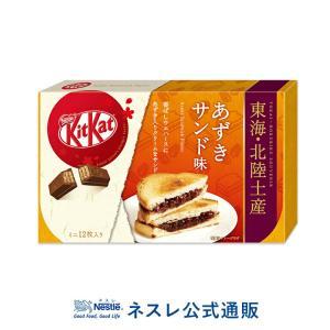 (ネスレ公式通販)キットカット ミニ あずきサンド 12枚 (KITKAT チョコレート)(KITKAT チョコレート ご当地キットカット 東海・北陸土産)|nestle