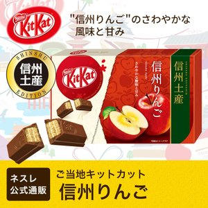 (ネスレ公式通販)キットカット ミニ 信州りんご 12枚 (KITKAT チョコレート ご当地キットカット  信州土産)|nestle