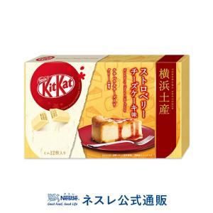 (ネスレ公式通販)キットカット ミニ ストロベリーチーズケーキ 12枚 (KITKAT チョコレート ご当地キットカット 横浜土産)|nestle