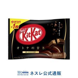 (ネスレ公式通販)キットカット ミニ オトナの甘さ 増量 14枚(KITKAT チョコレート)|nestle