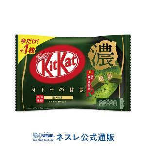 (ネスレ公式通販)キットカット ミニ オトナの甘さ 濃い抹茶 増量 13枚(KITKAT チョコレート)|nestle