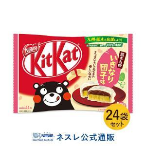 (ネスレ公式通販・送料無料)キットカットミニ いきなり団子味 11枚 ×24袋セット(KITKAT チョコレート)|nestle