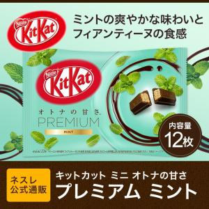 (ネスレ公式通販)キットカット ミニ オトナの甘さ プレミアム ミント 12枚(KITKAT チョコレート)|nestle