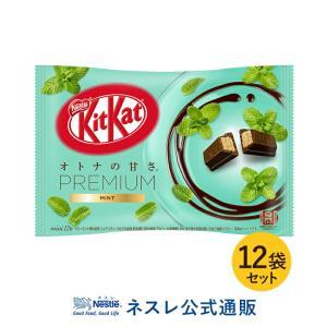 (ネスレ公式通販・送料無料)キットカット ミニ オトナの甘さ プレミアム ミント 12枚 ×12袋セット(KITKAT チョコレート)|nestle