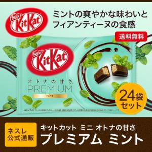 (ネスレ公式通販・送料無料)キットカット ミニ オトナの甘さ プレミアム ミント 12枚 ×24袋セット(KITKAT チョコレート)|nestle