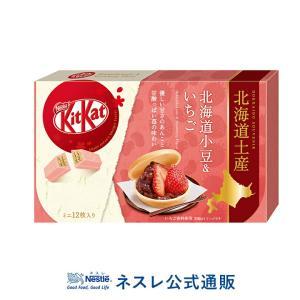 (ネスレ公式通販)キットカットミニ 北海道小豆&いちご 12枚(KITKAT チョコレート  個包装...