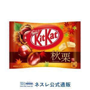 (ネスレ公式通販)キットカット ミニ 秋栗 12枚(KITKAT チョコレート)|nestle