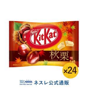 (ネスレ公式通販・送料無料)キットカット ミニ 秋栗 12枚 ×24(KITKAT チョコレート)|nestle
