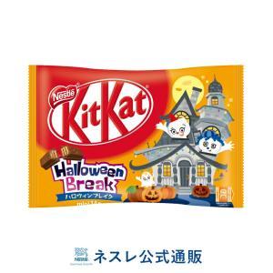 (ネスレ公式通販)キットカット ミニ ハロウィンパック 14枚(KITKAT チョコレート)|nestle