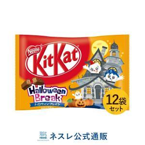 (ネスレ公式通販)キットカット ミニ ハロウィンパック 14枚 ×12(KITKAT チョコレート)|nestle