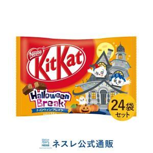 (ネスレ公式通販・送料無料)キットカット ミニ ハロウィンパック 14枚 ×24(KITKAT チョコレート)|nestle