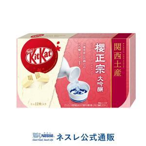 (ネスレ公式通販)キットカット ミニ 日本酒 櫻正宗 12枚(KITKAT チョコレート  個包装 ...