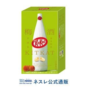(ネスレ公式通販)キットカット ミニ 梅酒 鶴梅 9枚(KITKAT チョコレート)|nestle