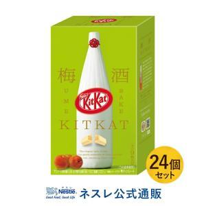 (ネスレ公式通販・送料無料)キットカット梅酒鶴梅×24個セット(KITKAT チョコレート)|nestle