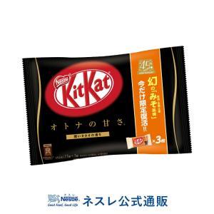 (ネスレ公式通販)キットカット ミニ オトナの甘さ 13枚 +味噌風味 3枚(KITKAT チョコレート)|nestle