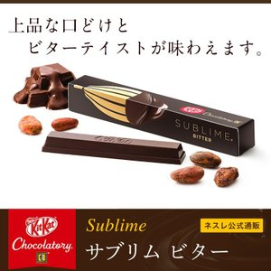 (ネスレ公式通販)キットカット ショコラトリー サブリム ビター(KITKAT チョコレート)|nestle